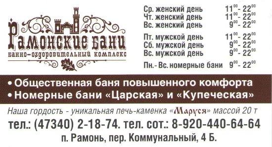 Ramonskiye Bani: Визитка