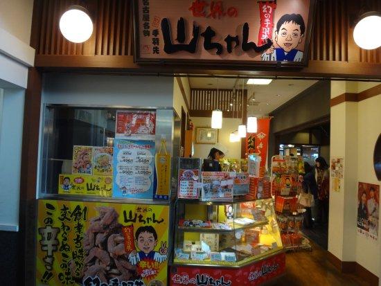 Sekai No Yamachan Centrair: 世界の山ちゃん セントレア店 1