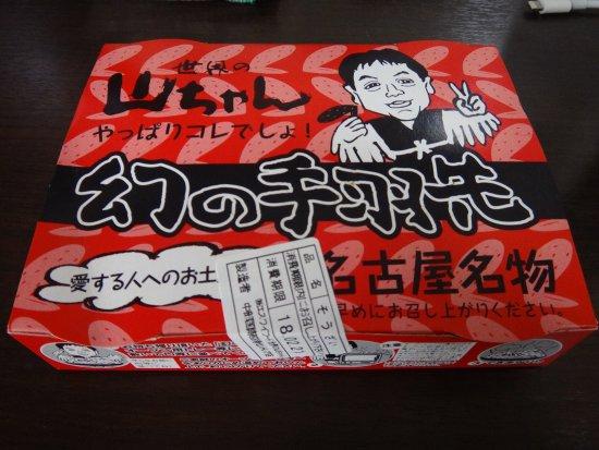 Sekai No Yamachan Centrair: 世界の山ちゃん セントレア店 2