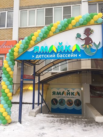 """Тамбов, Россия: Детский бассейн """"Ямайка"""""""