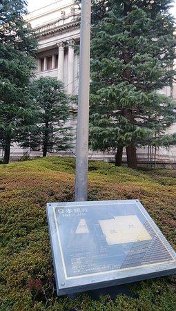 Bank of Japan: IMG_20180216_110949_large.jpg