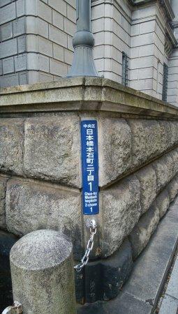 Bank of Japan: IMG_20180216_111025_large.jpg