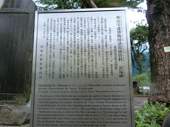 Mushizuka Monument
