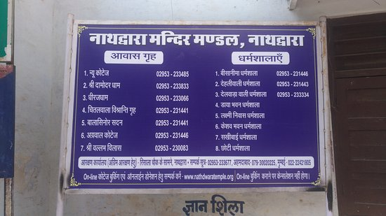 Shrinathji Temple: List and contact numbers of rest houses by the trust.