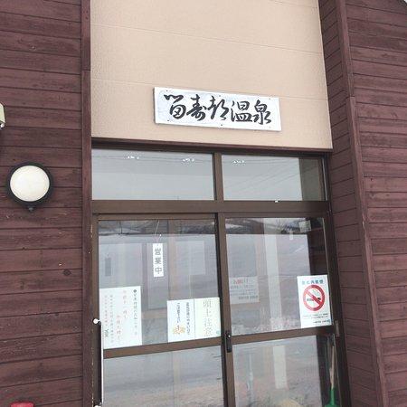 Rusutsu Onsen : photo0.jpg