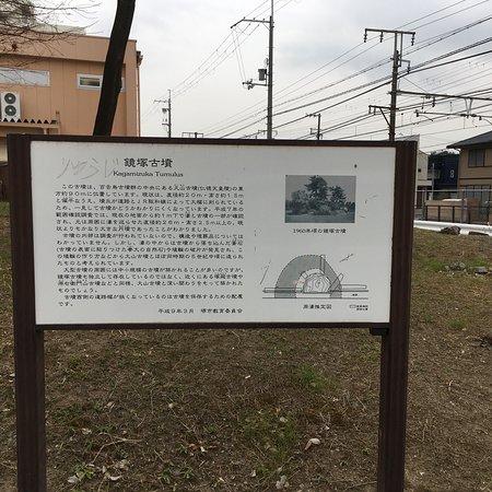 Kagamizuka Ancient Tomb