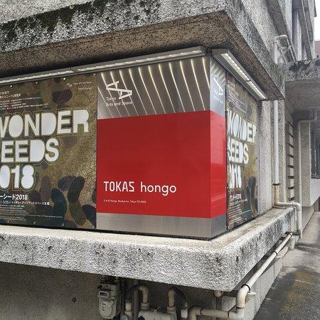 トーキョーアーツアンドスペース本郷 - Picture of Tokyo Arts and ...