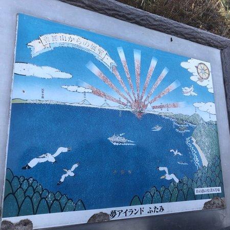Mt. Otonashi Park