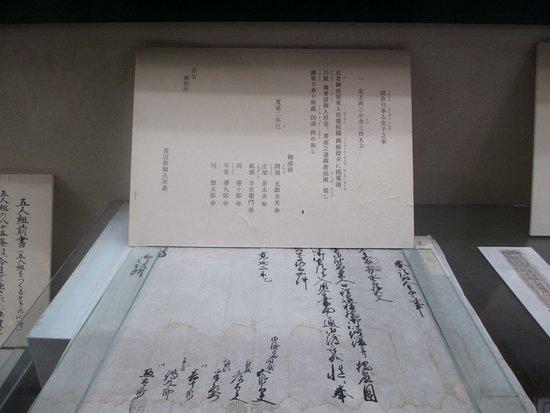 Toyokawa Goyu of Pine Trees Museum