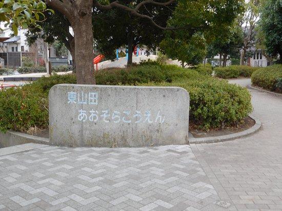 Higashiyamata Aozora Park