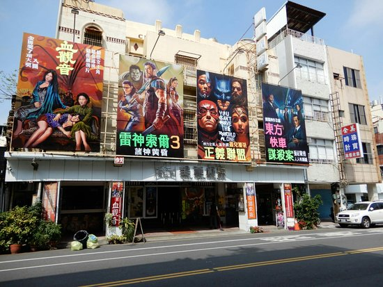 Quanmei Movie Theater