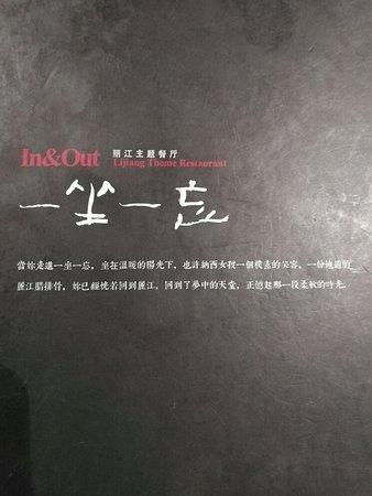 In & Out Lijiang Theme Restaurant (Sanlitun) : mmexport1519990109091_large.jpg