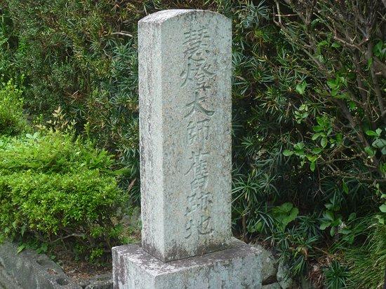 Eto Daishi Kyusekichi Monument