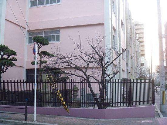 江戸堀尋常小学校跡 石碑