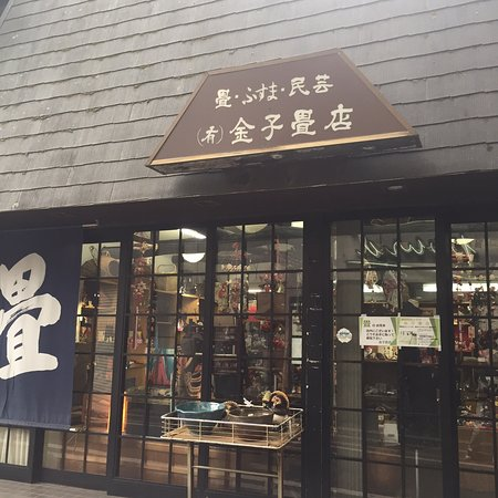 Kashiwa, اليابان: 106年続く老舗畳店