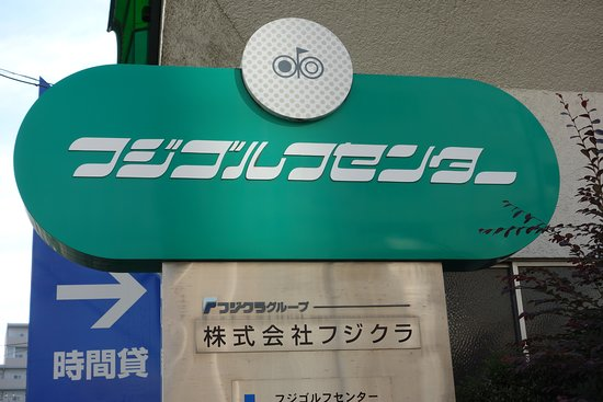 Fuji Golf Center