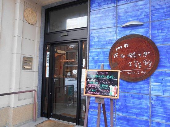 Yamanaka Kataoka Tsurutaro Craft Museum