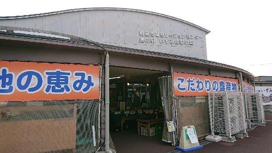 Michi-no-Eki Izumiyamaainosato