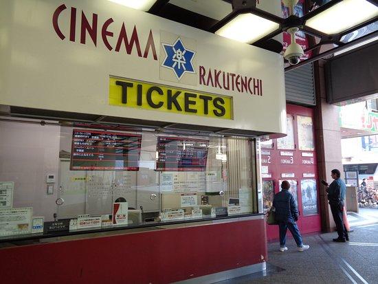 Toho Cinemas Kinshicho Rakutenchi