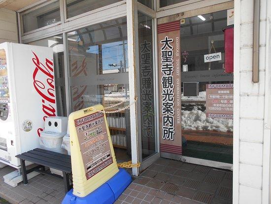 Daisyouji Tourist Information Center
