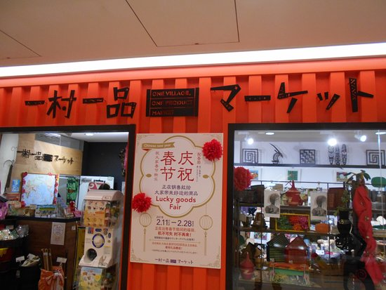 Ichimura Ippin Market Narita Airport