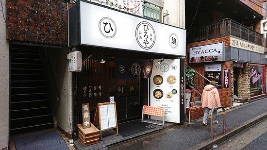 Hiroya: お店の外観