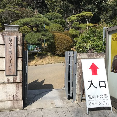 Saka no Ue no Kumo Museum: photo0.jpg