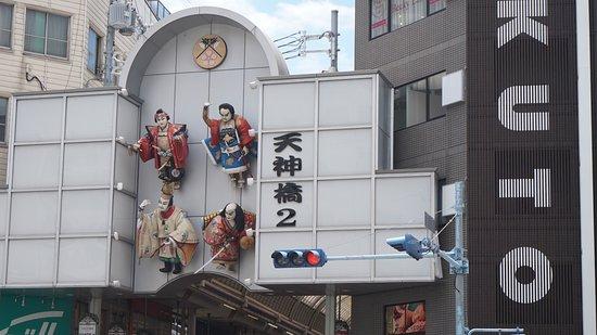 Tenjimbashisuji Shopping Street: 商店街