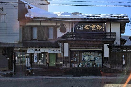 Inawashiro-machi, Japón: 昔からの普通の酒店の雰囲気でいったん通り過ぎてしまいました