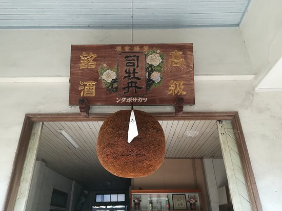 Tsukasabotan Brewery