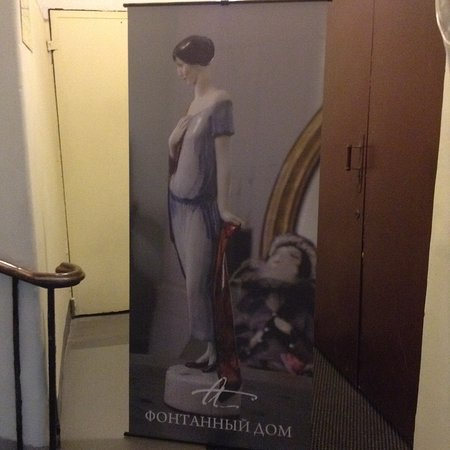 Anna Akhmatova Museum at Fountain House (Fontanny Dom) : 2017