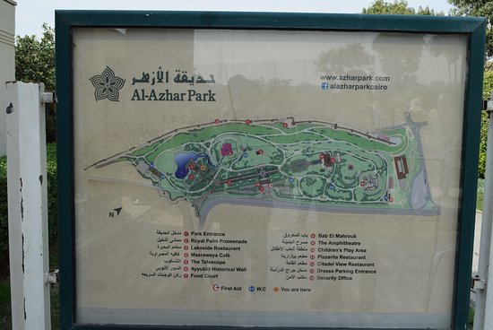 Parc Al-Azhar : 入り口の看板。