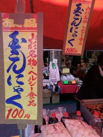 Sugamo Jizo-dori Shopping Street : P_20180304_115600_large.jpg