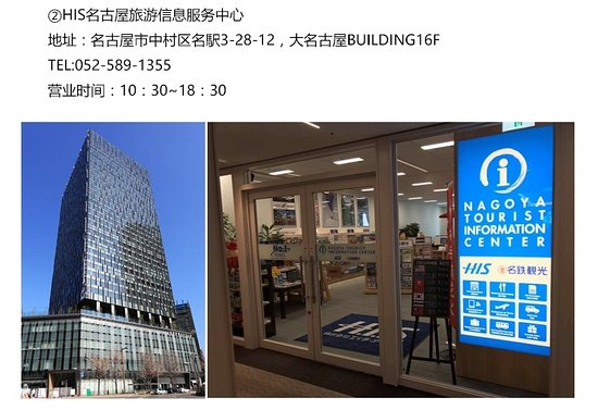 H.I.S. Nagoya tourist information center