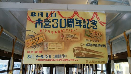 Foto de Nagoya City Tram & Subway Museum