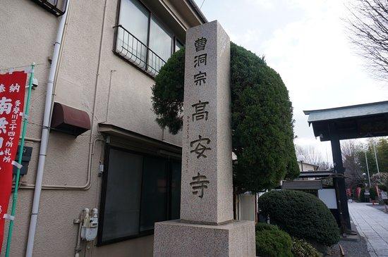 本堂(江戸時代) - 府中市Koanji Temple的圖片 - TripAdvisor
