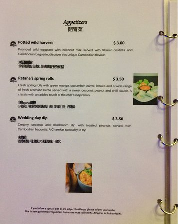 Chamkar: Appetizer Menu