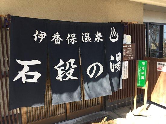 Ikaho Stone Step Onsen