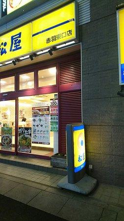 Matsuya, Akabane East Entrance Photo