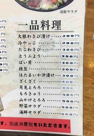 side dishes offered 沖縄市 石松の写真 トリップアドバイザー