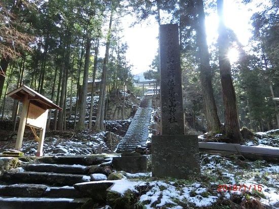 Sahimeyama Shrine