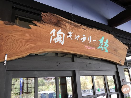 Toho-mura, Ιαπωνία: 陶器ギャラリーがある