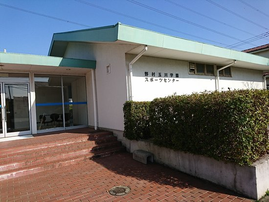 Nomura Tamagawa Gakuen Sports Center