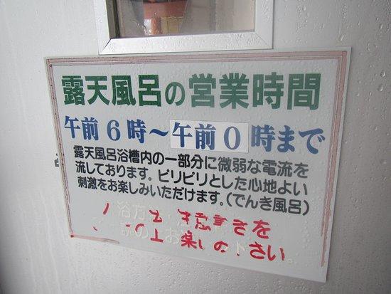 沼田町, 北海道, 露天風呂は見晴らしがよい