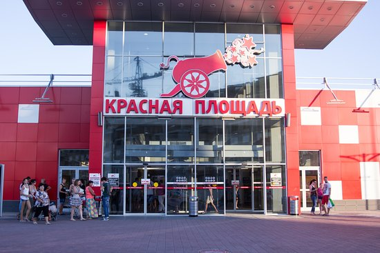Shopping and Entertainment Center Krasnaya Ploshhad