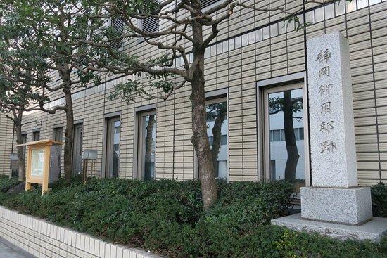 Shizuoka Imperial Villa Ruins Monument