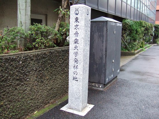 ‪Tokyo College of Music Birthplace Monument‬