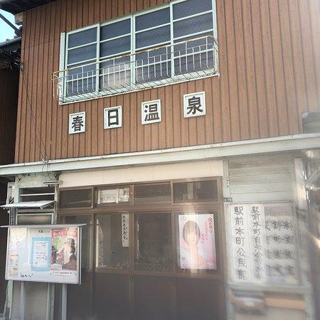 Kasuga Onsen