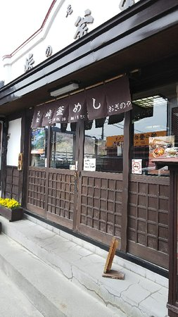 Things To Do in Togeno Kamameshi Oginoya, Restaurants in Togeno Kamameshi Oginoya