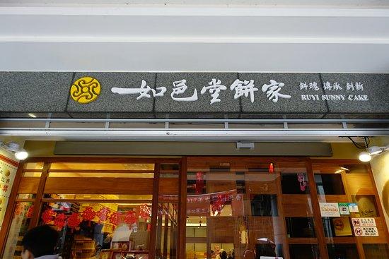 如邑堂(台北開封店)